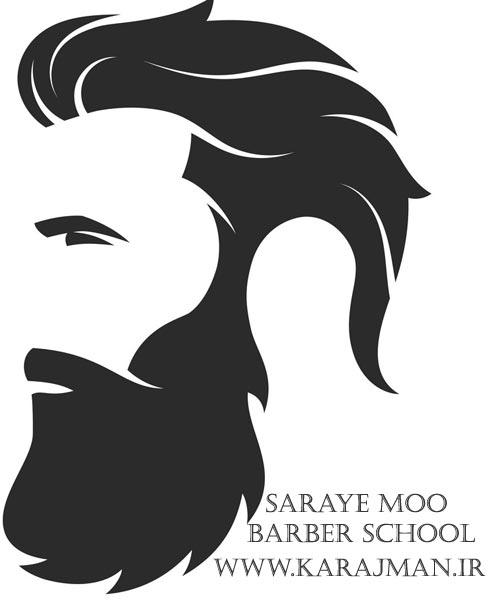 آموزشگاه آرایشگری مردانه کرج من